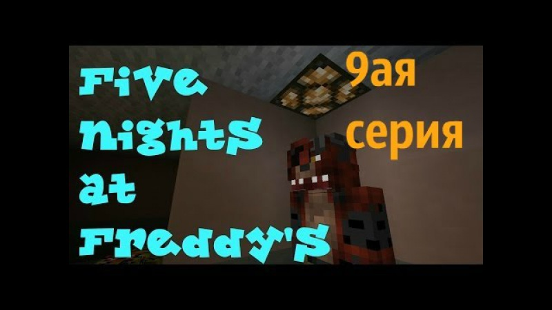 Minecraft сериал Five nights at Freddy's 9ая серия