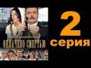 Оплачено смертью 2 серия из 8 Детектив. Криминальный сериал