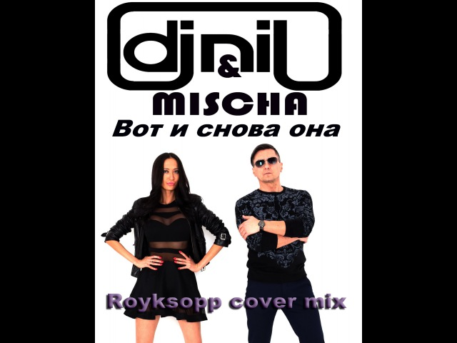 Dj Nil Mischa - Вот и снова она (Royksopp Cover Radio Mix)