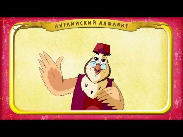 Мультипедия тётушки Совы - Английский алфавит за 5 минут (Уроки тётушки Совы) » Freewka.com - Смотреть онлайн в хорощем качестве