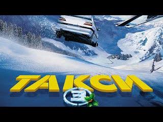 Такси 3 (2003) Фильм Смотреть онлайн Полностью Комедийные фильмы Люка Бессона. Французская комедия.