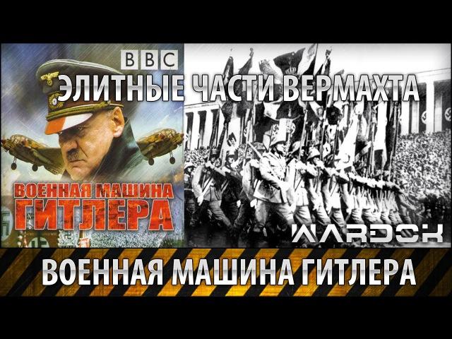 Военная машина Гитлера Элитные части вермахта Фильм 4 Wardok