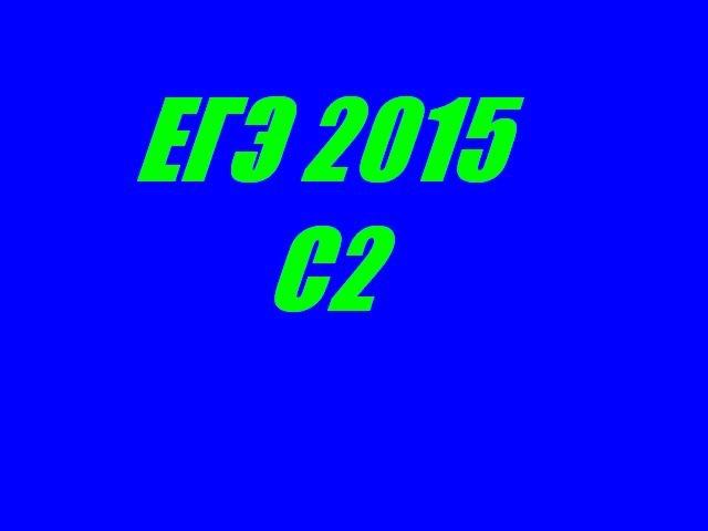 ЕГЭ по математике 2016, задача 14 С2 . Математика проста ( ЕГЭ / ОГЭ 2017)