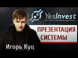 Презентация YesInvest