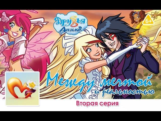 Друзья Ангелов - Между мечтой и реальностью - 2 серия / Мультфильм
