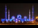 █▬█ █ ▀█▀ Белая Мечеть Абу Даби ОАЭ