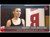 Мастер-класс по физкультуре с Кожевниковой и Бадюком