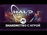 Halo Online - Краткий обзор ЗБТ игры от портала GoHa.Ru