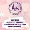 Международная ассоциация раннего массажа IAIM