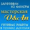 Заготовки для декупажа. Декупаж. Новосибирск