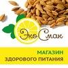Магазин здорового питания «ЭкоСмак»