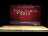 Хам Александра Чемпионат Кыргызстана Pole Dance 2015