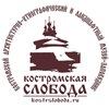 Костромская слобода