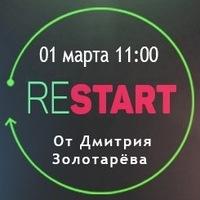 Логотип РЕСТАРТ. Бизнес-старт Улан-Удэ. RESTART