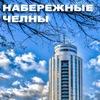 Челнинские известия - Набережные Челны ✓