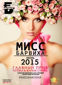 MИСС Барвиха 2015 Июнь * МИСС Record White Party