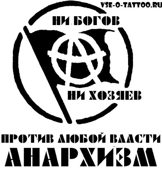 татуировки с знаком анархии