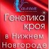 Курсы кройки и шитья в Н.Новгороде по Злачевской