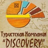 """Туристская компания """"Discovery"""" г. Абакан."""