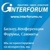 Interforum Conferences, бизнес конференции