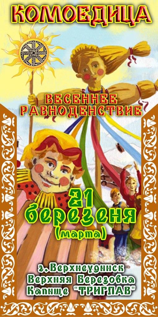 "Афиша Улан-Удэ Комоедица ""Верхнеудинск"""