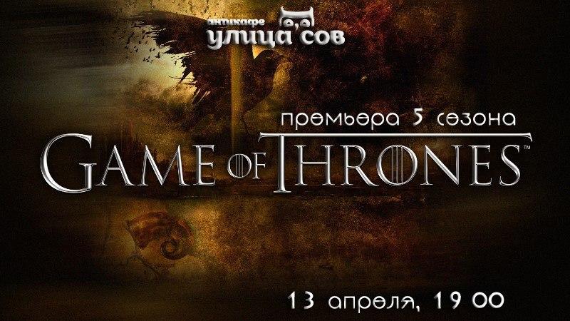 Афиша Улан-Удэ Премьера 5 сезона Игры престолов