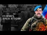 07 Герои Новороссии командир народного ополчения Игорь Безлер