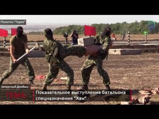 ДНР. Показательное выступление батальона спецназначения