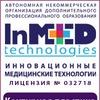 "Учебно-методический центр ""ИнМедТех"""