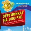Горящие туры из Самары, Москвы Туры в Рассрочку