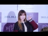 151012 비밀 VIP 시사회 악동뮤지션 이수현 직캠 by ace