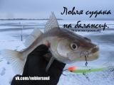 Ловля судака на балансиры. Зимняя рыбалка. Видео отчет от 14.12.2014 г