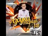 OUTCAST DJ's  Азбука Танца #141 Live MegaMix11.09.14