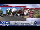 Мужчина взял в заложники работниц аптеки, в Одессе