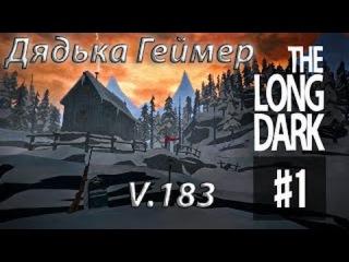 The Long Dark (v.183) - Голод,Холод,Страх.