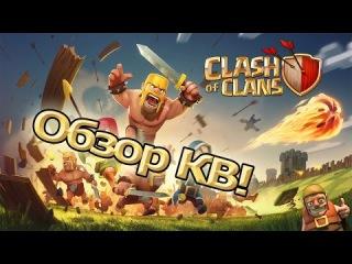 Clash Of Clans! Обзор КВ (Первый опыт игры големами!)