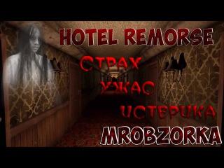 [СТРАШИЛКИ] Hotel Remorse ► Скримеры, летающая херотень