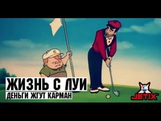 Жизнь с Луи - 13 Серия (Деньги жгут карман)