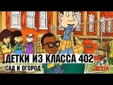 Детки из класса 402 - 44 Серия (Сад и огород)
