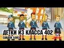Детки из класса 402 39 Серия Сайдок Бойз