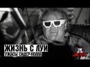Жизнь с Луи 5 Серия Ужасы Сидер Нолла