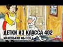 Детки из класса 402. 1 сезон, 20 Серия Маменькин сынок