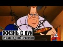 Жизнь с Луи 31 Серия Сумасшедший Хеллоуин