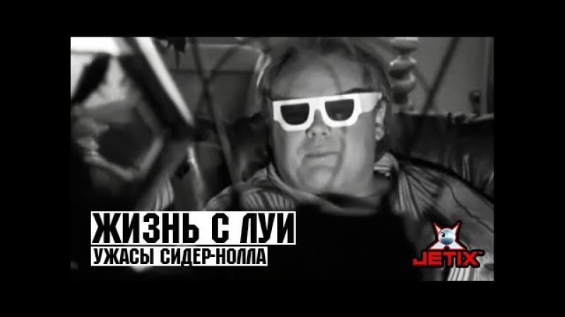 Жизнь с Луи - 5 Серия (Ужасы Сидер-Нолла)
