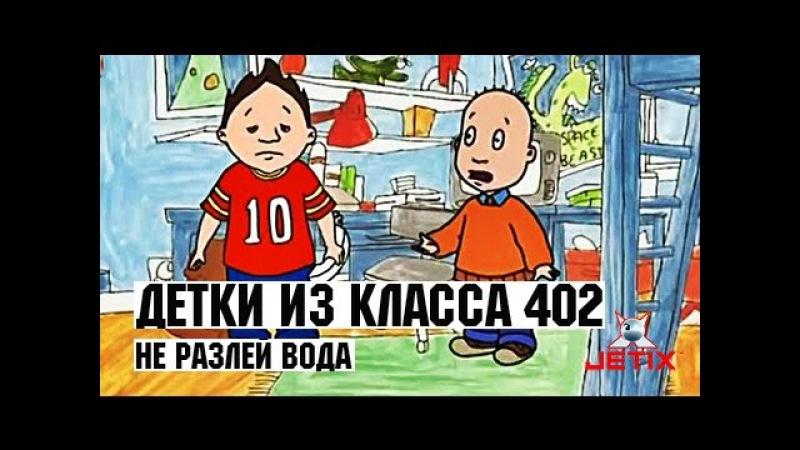 Детки из класса 402 - 7 Серия (Не разлей вода)
