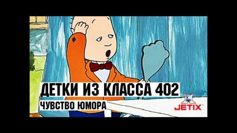 Детки из класса 402 - 5 Серия (Чувство юмора)