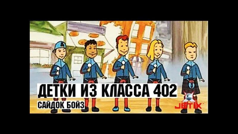 Детки из класса 402 - 39 Серия (Сайдок Бойз)