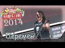 LOUNA - Перемен! (КИНО cover) Нашествие-2014 (Большое Завидово, 05.07.2014) 7/8