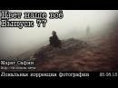 PS CS6 Цвет наше всё Выпуск 77 Пацанская кисть Марата Сафина