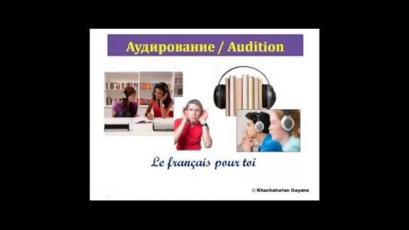 Уроки французского 45: Разбираем аудирование. Закрепление правил и новая лексика